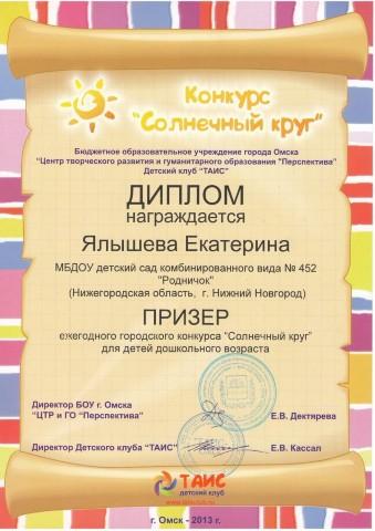 Конкурс для детей солнечный свет